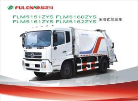福建龙马FLM5151ZYS/FLM5160ZYS/FLM5161ZYS/FLM5162ZYS压缩式垃圾车