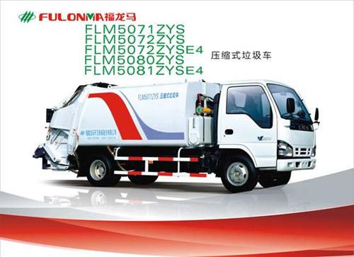 福建龙马FLM5071ZYS/FLM5072ZYS/FLM5072ZYSE4/FLM5080ZYS/FLM5081ZYSE4压缩式垃圾车