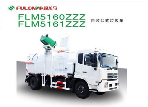 福建龙马FLM5160ZZZ、FLM5161ZZZ餐厨垃圾车高清图 - 外观