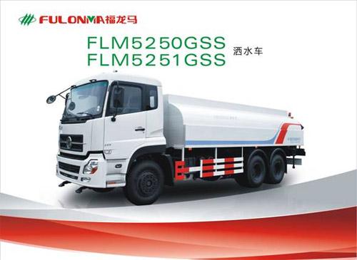 福建龙马FLM5250GSS/FLM5251GSS洒水车高清图 - 外观
