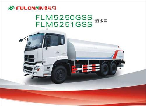 福建龙马FLM5250GSS/FLM5251GSS洒水车