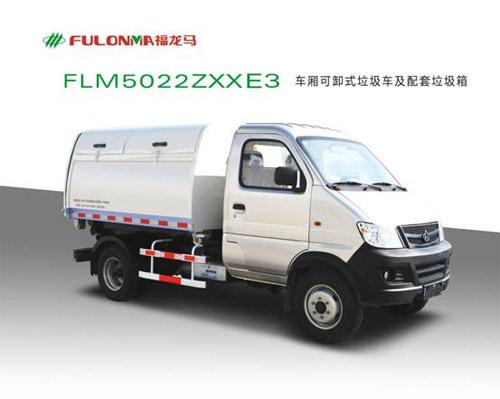 福建龙马FLM5022ZXXE3车厢可卸式垃圾车高清图 - 外观