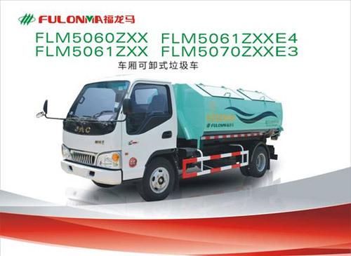 福建龙马FLM5060ZXX、FLM5061ZXX、FLM5061ZXXE4、FLM5070ZXXE3车厢可卸式垃圾车