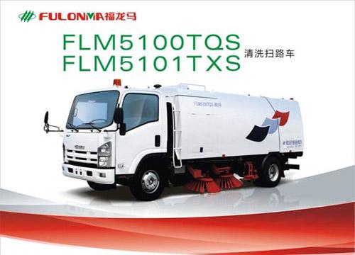 福建龙马FLM5100TQS/FLM5101TXS清扫车高清图 - 外观