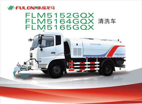 福建龙马FLM5152GQX/FLM5164GQX/FLM5165GQX清洗车高清图 - 外观