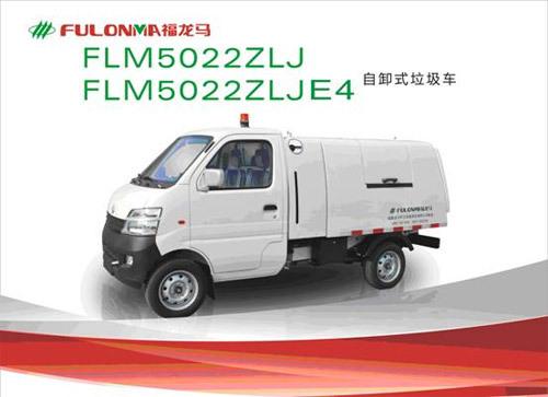 福建龙马FLM5022ZLJ/FLM5022ZLJE4自卸式垃圾车