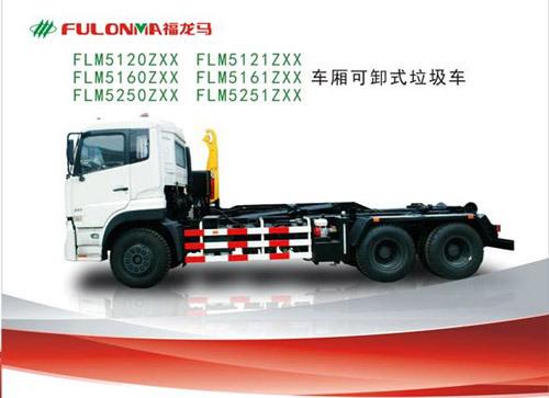 福建龙马FLM5120ZXX、FLM5121ZXX、FLM5160ZXX、FLM5161ZXX、FLM5250ZXX、FLM5251ZXX车厢可卸式垃圾车