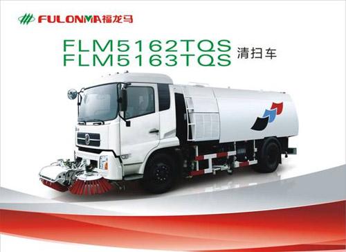 福建龙马FLM5162TQS/FLM5163TQS清扫车高清图 - 外观