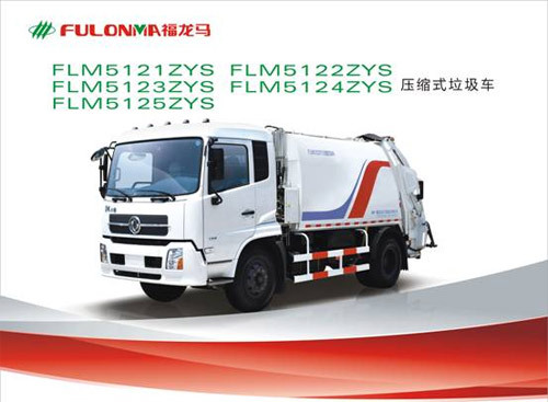 福建龙马FLM5121ZYS/FLM5122ZYS/FLM5123ZYS/FLM5124ZYS/FLM5125ZYS压缩式垃圾车