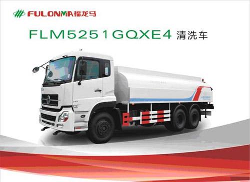 福建龙马FLM5251GQXE4清洗车高清图 - 外观