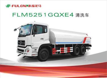 福建龙马FLM5251GQXE4清洗车