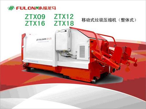 福建龙马ZTX系列移动式垃圾压缩箱(整体式)
