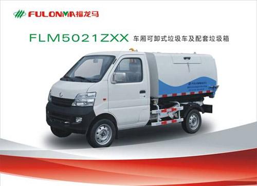 福建龙马FLM5021ZXX车厢可卸式垃圾车高清图 - 外观