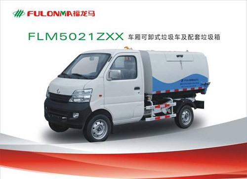 福建龙马FLM5021ZXX车厢可卸式垃圾车