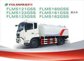 福建龙马FLM5121GSS/FLM5122GSS/FLM5123GSS/FLM5160GSS/FLM5161GSS/FLM5162GSS洒水车