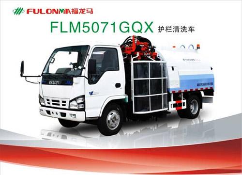 福建龙马FLM5071GQX护栏清洗车高清图 - 外观