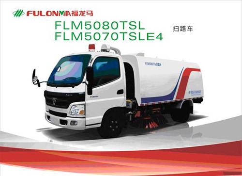 福建龙马FLM5080TSL/FLM5070TSLE4扫路车