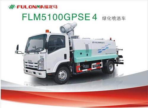 福建龙马FLM5100GPSE4绿化喷洒车高清图 - 外观