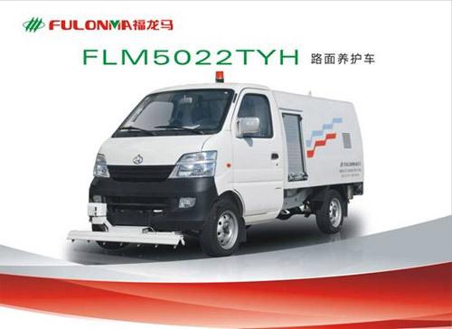 福建龍馬FLM5022TYH路面養護車