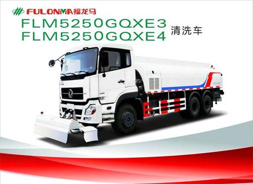 福建龙马FLM5250GQXE3/FLM5250GQXE4清洗车高清图 - 外观