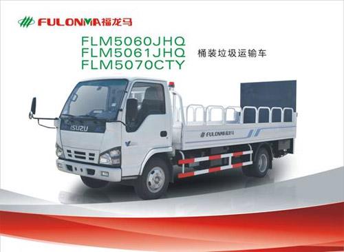 福建龙马FLM5060JHQ、FLM5061JHQ、FLM5070CTY桶装垃圾运输车高清图 - 外观