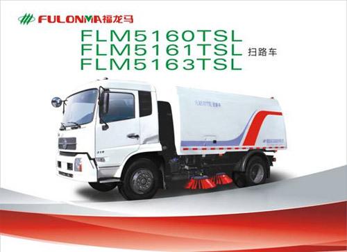 福建龙马FLM5160TSL/FLM5161TSL/FLM5163TSL扫路车