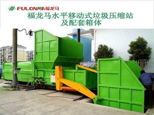福建龙马水平移动式垃圾压缩站高清图 - 外观
