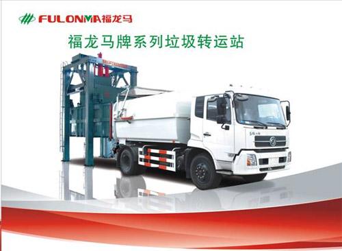 福建龙马LYC10 型垂直压缩式垃圾转运站高清图 - 外观