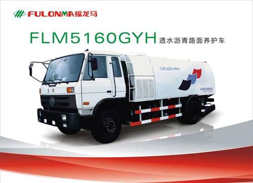 福建龙马FLM5160GYH透水沥青路面养护车