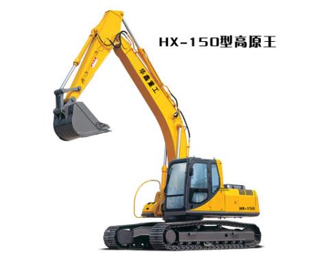 华鑫HX-150挖掘机