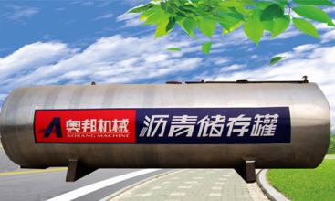 山東奧邦LG-20瀝青儲存罐高清圖 - 外觀