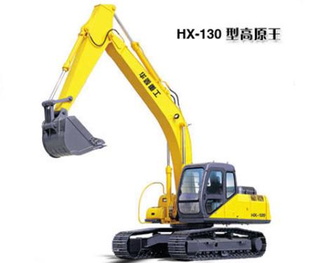 华鑫HX-130挖掘机