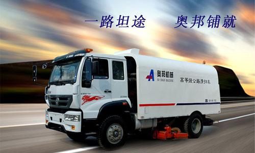 山东奥邦ZZ1124K4716D1高等公路干式清扫车
