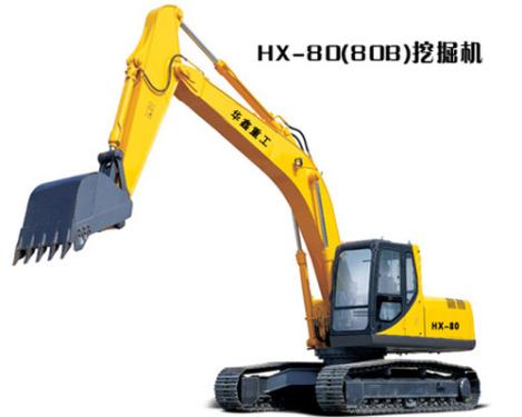 华鑫HX-80(80B)挖掘机