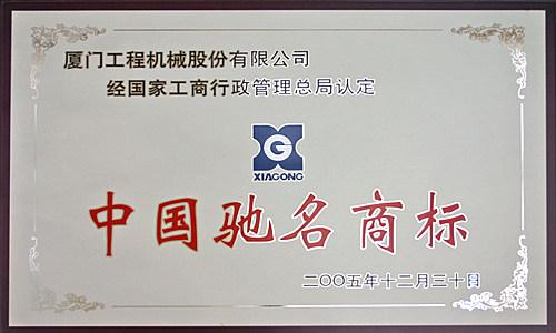 2005年中国驰名商标