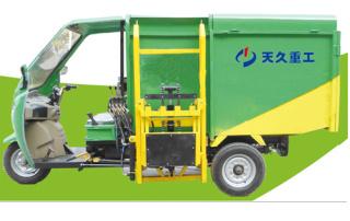 天久重工TJDSC-02B垃圾车
