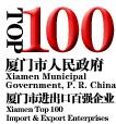 """1995-2005年连续十次荣膺""""厦门市进出口百强企业""""称号"""