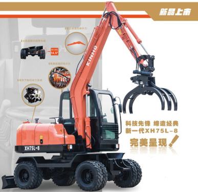 鑫豪XH75L-8轮胎式多功能液压挖掘机(拾装机)