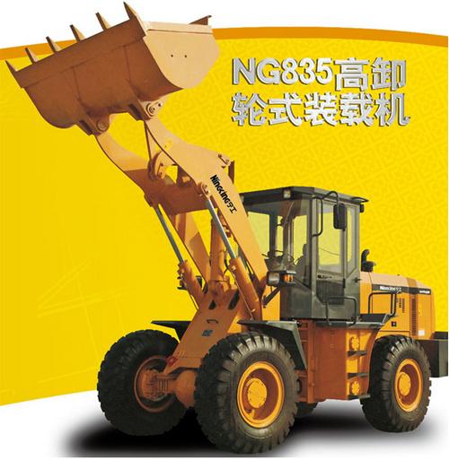 宁工NG835装载机