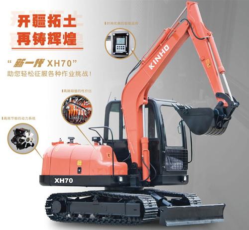 鑫豪XH70履带式液压挖掘机高清图 - 外观