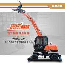 鑫豪XH80L-6轮胎式多功能液压挖掘机(拾装机)