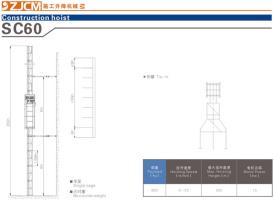 浙江建机SC60施工升降机