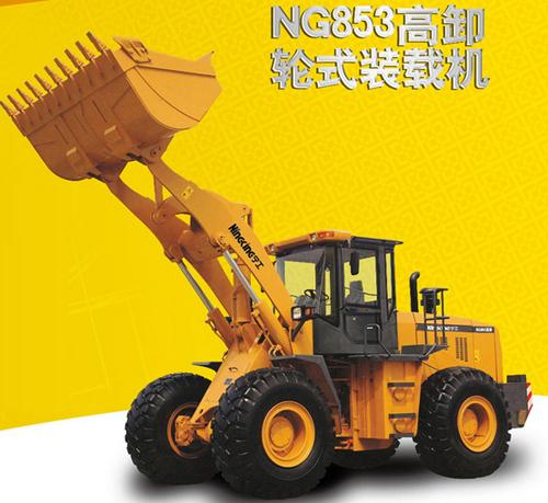 宁工NG853高卸装载机高清图 - 外观