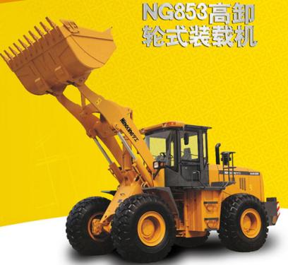 宁工NG853高卸装载机