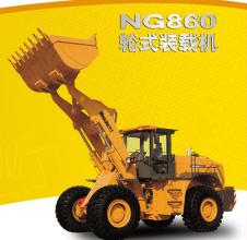 宁工NG860装载机高清图 - 外观