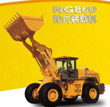 宁工NG860装载机