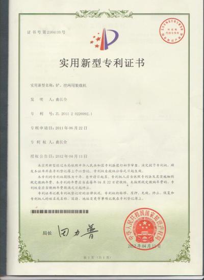 专利证书4