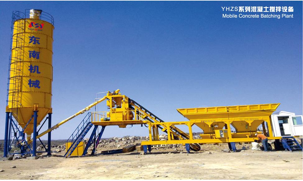 东南机械YHZS系列混凝土搅拌设备高清图 - 外观