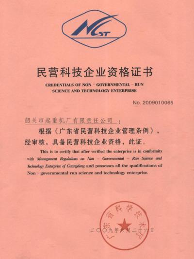 民营科技企业资格证书