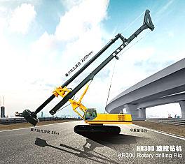弘方重工HR300旋挖钻机